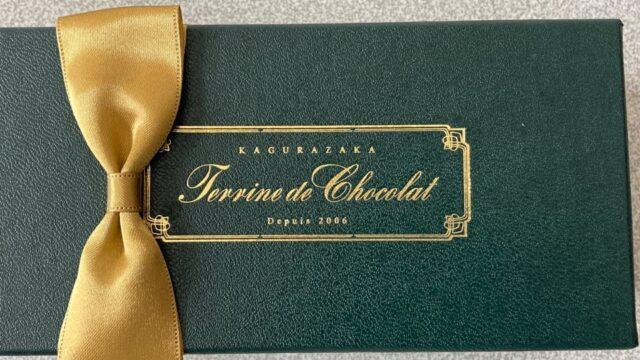 テリーヌ ドゥ ショコラにリボンつけ