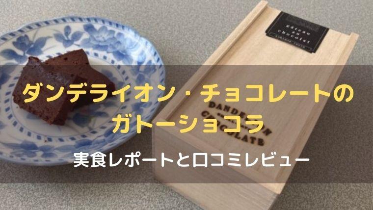 ダンデライオン・チョコレートのガトーショコラのアイキャッチ