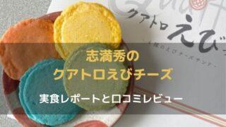 クアトロえびチーズのアイキャッチ