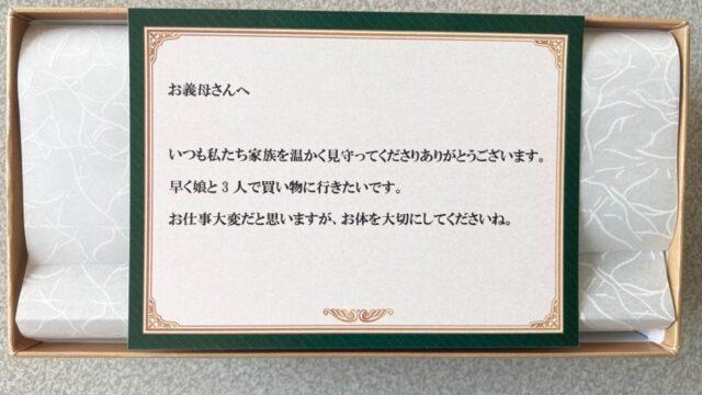 テリーヌ ドゥ ショコラ のメッセージカード