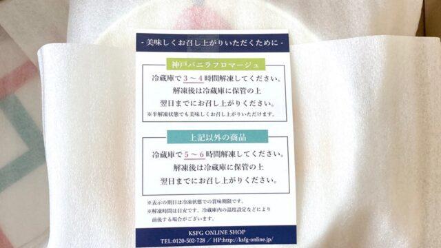 神戸バニラフロマージュの緩衝材