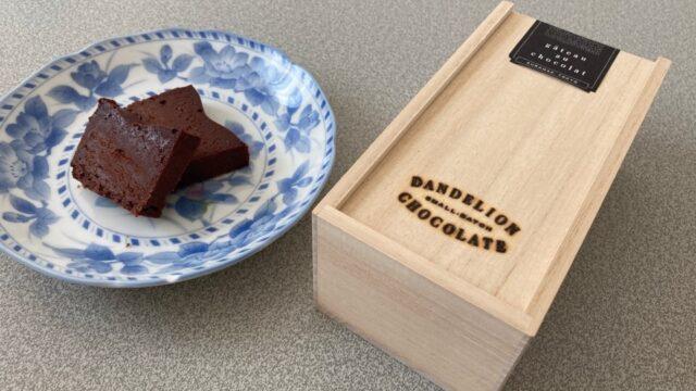 ダンデライオン・チョコレートのレポート