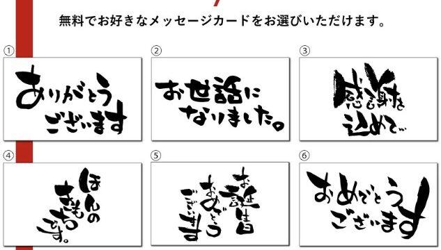 神戸バニラフロマージュのメッセージカード
