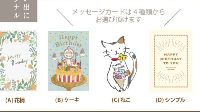 九州お取り寄せ本舗のバスクチーズケーキの特別ラッピング③