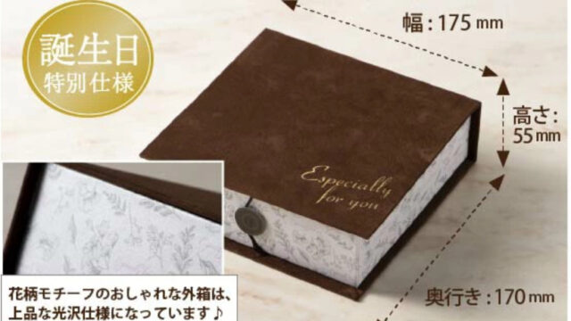 九州お取り寄せ本舗のバスクチーズケーキの特別ラッピング①
