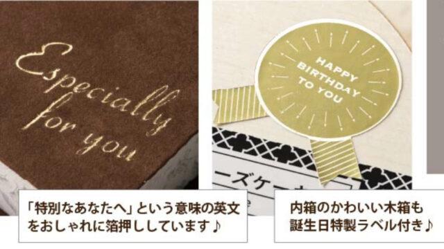 九州お取り寄せ本舗のバスクチーズケーキの特別ラッピング②
