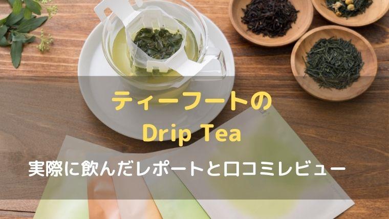 ティーフートのDrip Teaのアイキャッチ