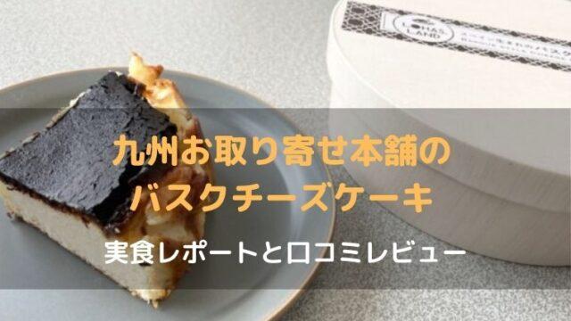九州お取り寄せ本舗の バスクチーズケーキのアイキャッチ