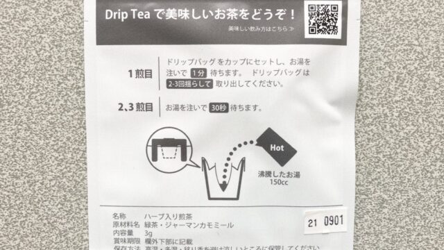 Drip Teaの裏面