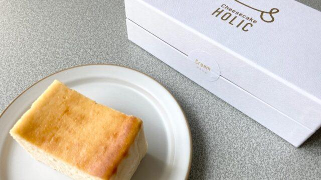 チーズケーキ ホリックのクリームチーズケーキのおすすめ度