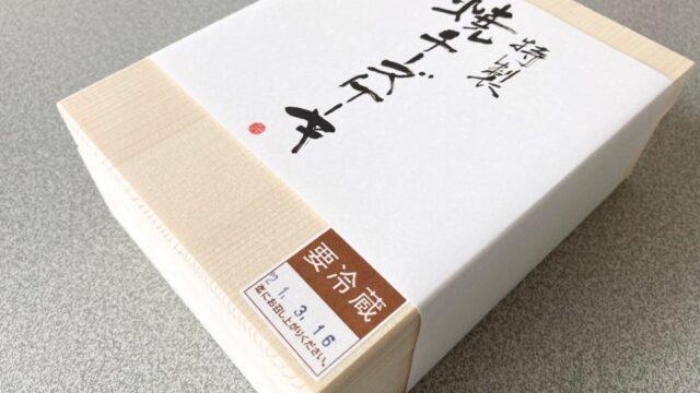 武蔵野茶房の焼チーズケーキのデザイン