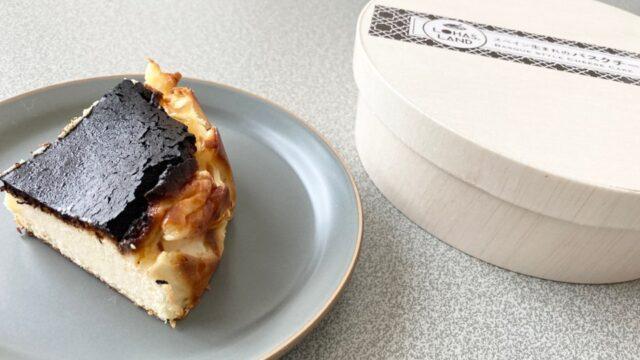九州お取り寄せ本舗のバスクチーズケーキ