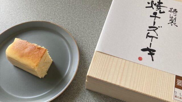 武蔵野茶房の焼チーズケーキのおすすめ度