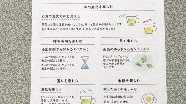 Drip Teaのメモ
