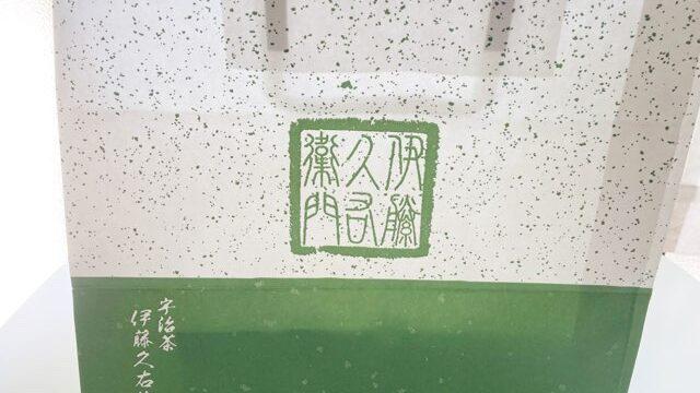 伊藤久右衛門の宇治てぃらみすの紙袋①