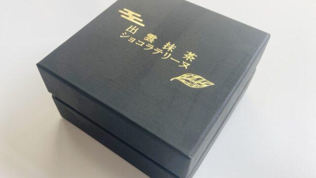桃翠園の抹茶ショコラテリーヌのデザイン