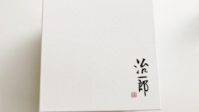 治一郎のバウムクーヘンの化粧箱