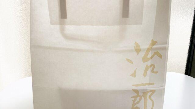 治一郎のバウムクーヘンの紙袋