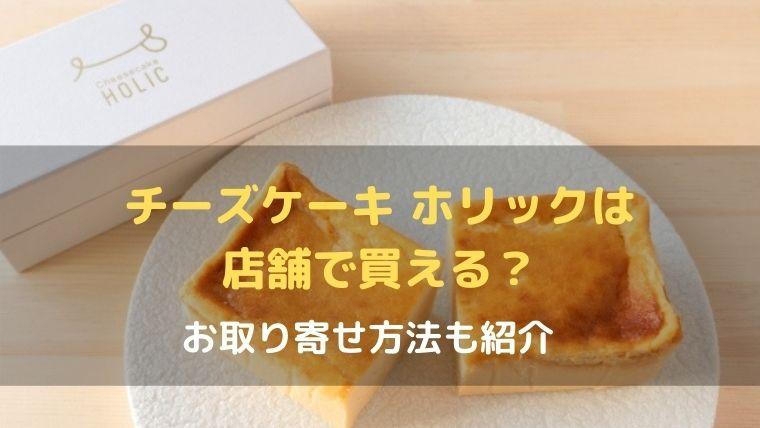 チーズケーキ ホリックの店舗のアイキャッチ
