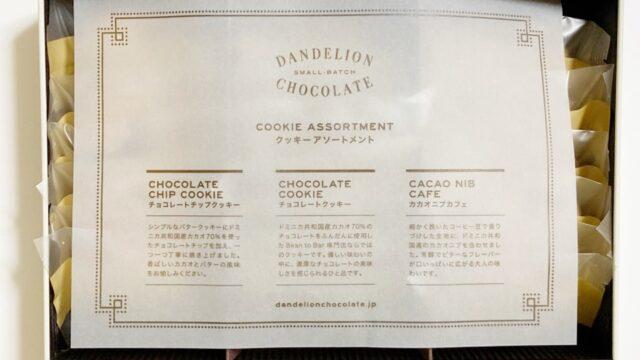 ダンデライオン・チョコレートのクッキーを開けてみた②