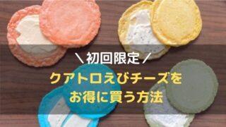 クアトロえびチーズをお得に買う方法のアイキャッチ