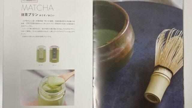プリン研究所の抹茶プリンのページ