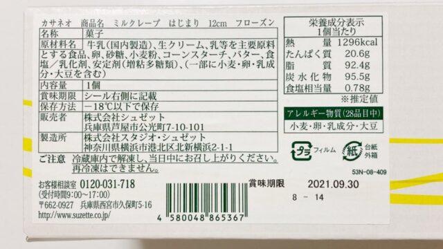 カサネオのミルクレープの詳しい情報
