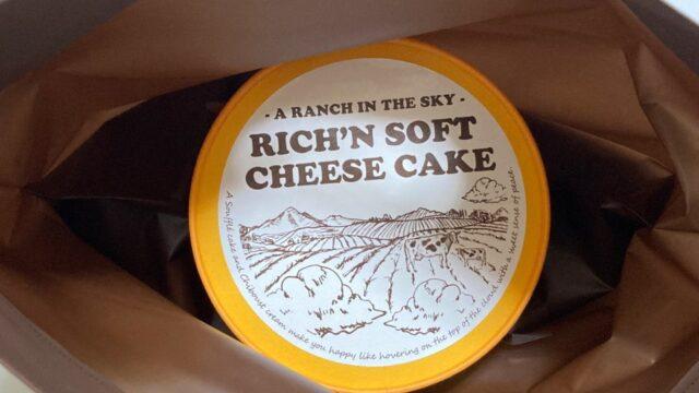 天空のチーズケーキを袋に入れた状態