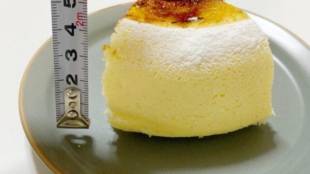 天空のチーズケーキのボリューム