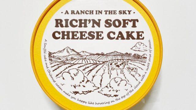 天空のチーズケーキを開けてみる