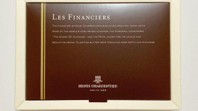 アンリ・シャルパンティエのフィナンシェの箱